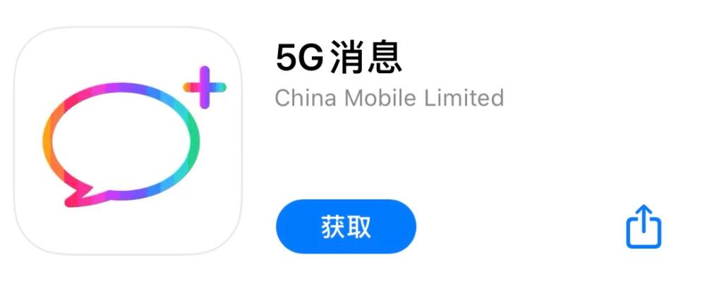 China's three major carriers will soon launch shared platform for handling 5G messaging-cnTechPost