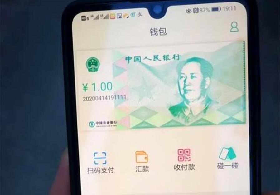 Beijing starts first test of Digital RMB-CnTechPost