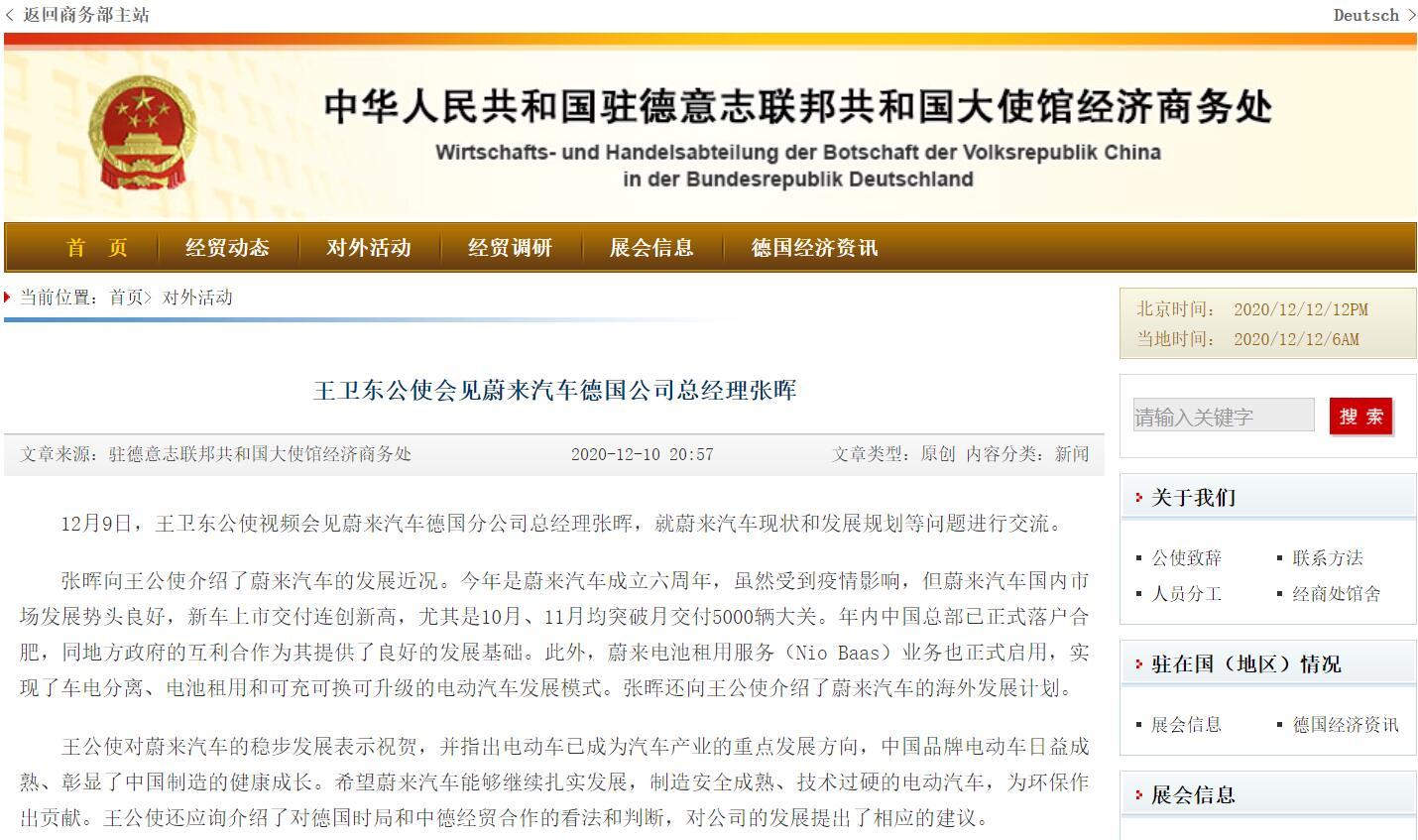 NIO is closer to entering overseas markets-CnTechPost