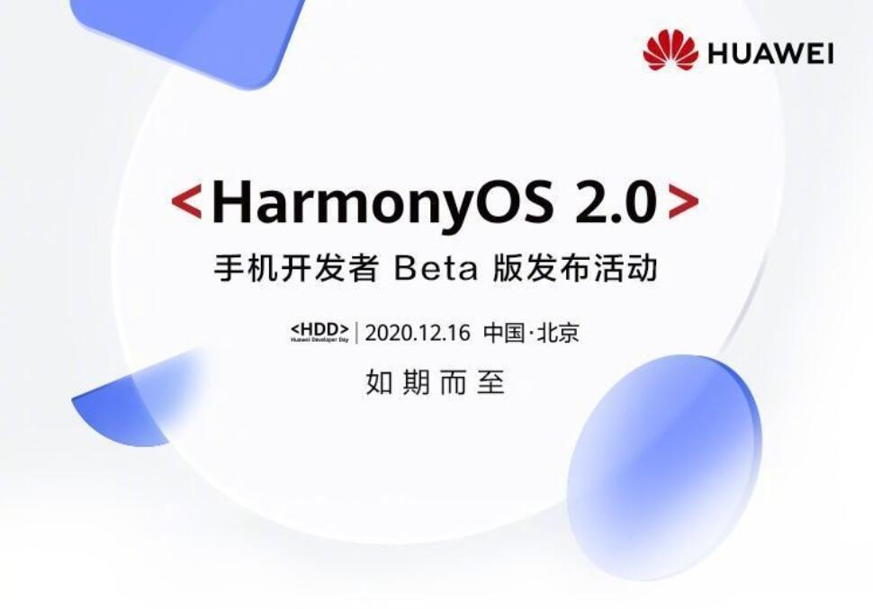 Huawei to release HarmonyOS 2.0 developer beta on Wednesday-cnTechPost