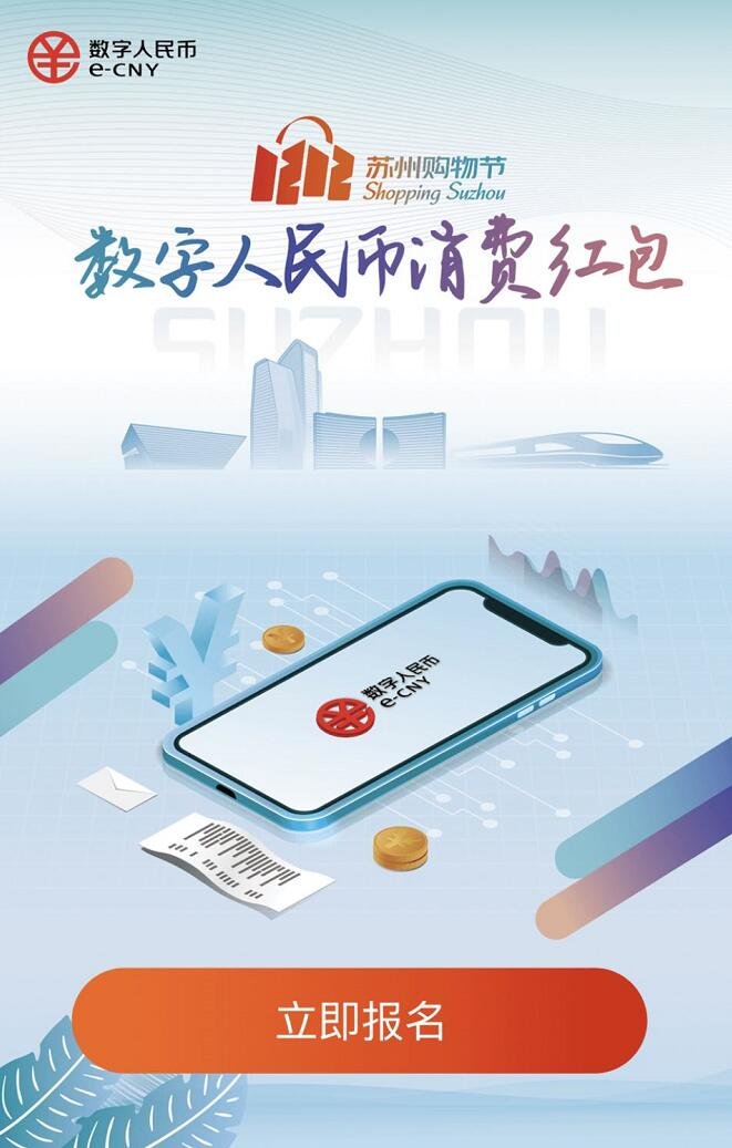 Suzhou begins digital RMB pilot program, will give out RMB 20 million gift money-CnTechPost