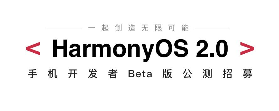 Huawei releases HarmonyOS 2.0 Developer Beta with support for running Android apps-CnTechPost