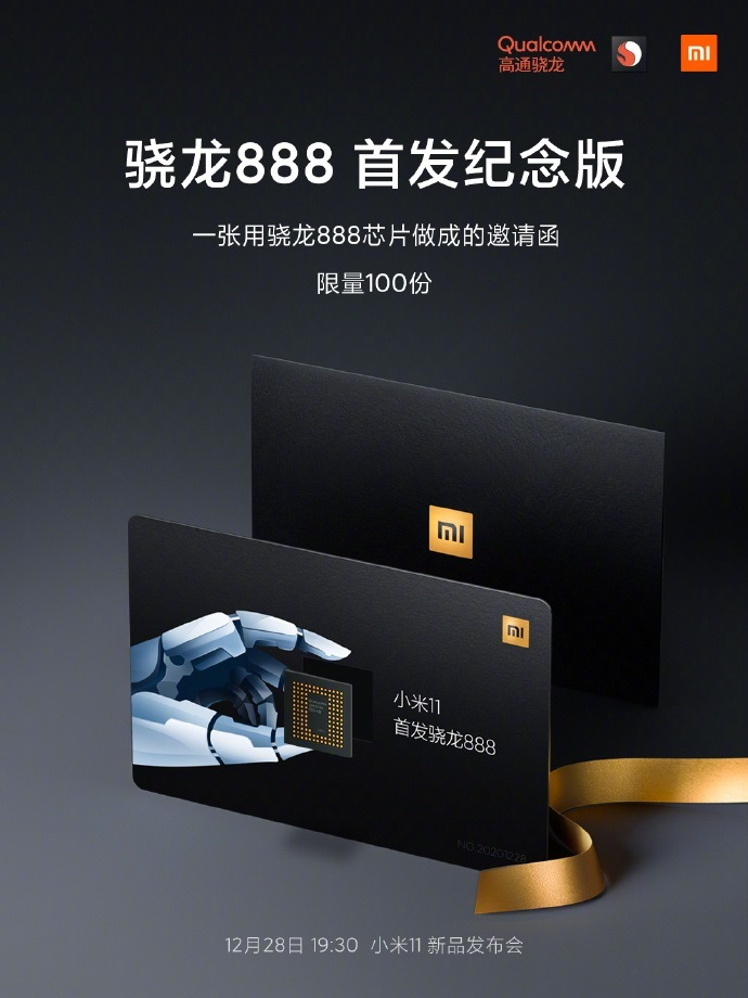 Xiaomi inlays Snapdragon 888 chip on Xiaomi 11 launch invite, albeit a bad one-CnTechPost