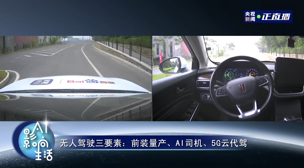 Baidu gets first permits for driverless road tests without safety officer in Beijing-CnTechPost