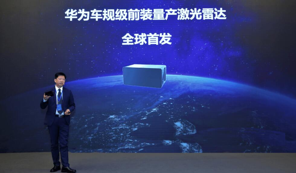 Huawei unveils automotive-grade high-performance LiDAR and establishes pilot production line-CnTechPost