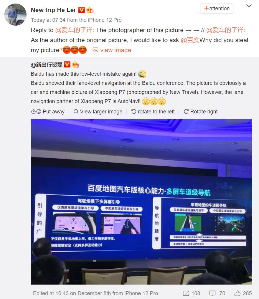 After Tesla, Baidu also found to be misusing XPeng's image-CnTechPost