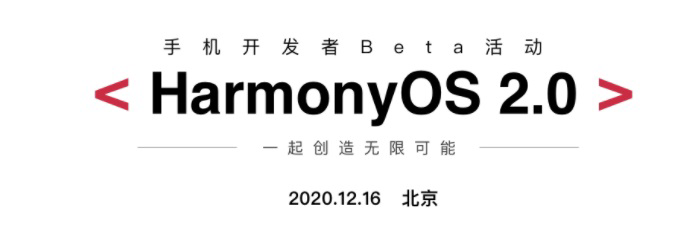 Huawei to host HarmonyOS 2.0 developer beta event on Dec 16-CnTechPost