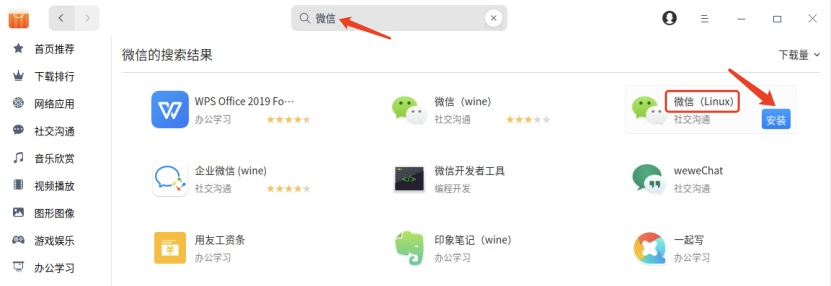 WeChat is now available on UnionTech OS, the Chinese equivalent of Windows-CnTechPost