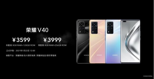 Honor released V40 series phones, first products after separating from Huawei-CnTechPost