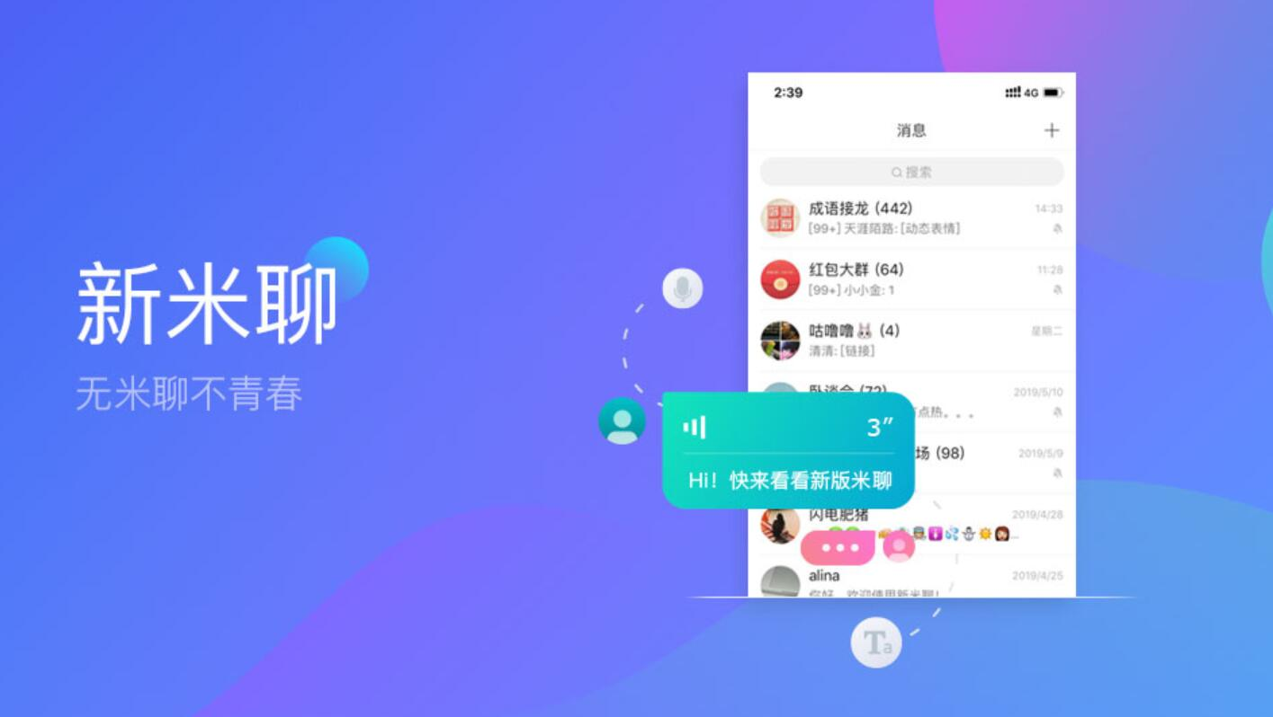 MiTalk, Xiaomi's chat app that predates WeChat, to stop service in a month-CnTechPost