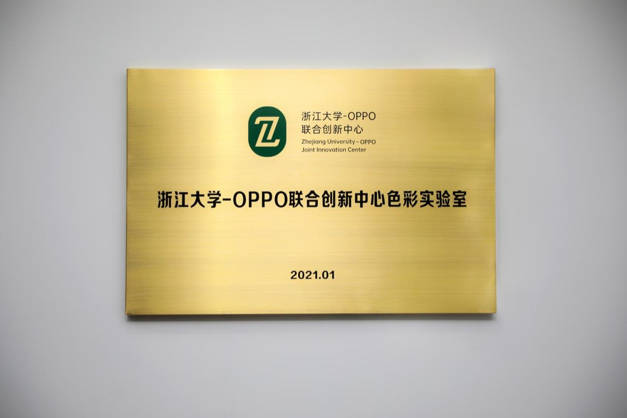OPPO, Zhejiang University set up lab for color research-CnTechPost
