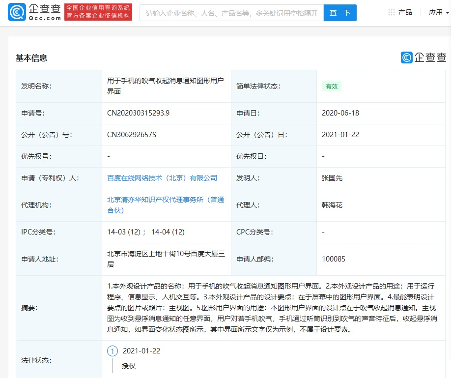 Baidu's new patent allows phone users to 'blow away' message notifications-CnTechPost