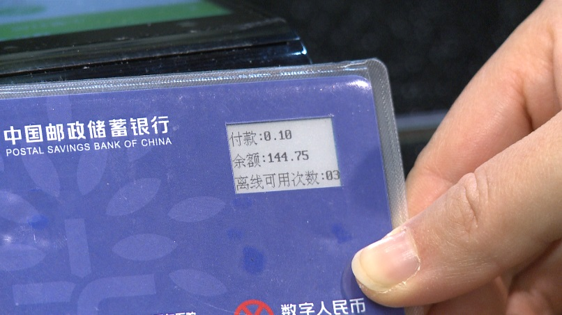 Screen-equipped wallet appears in Shanghai's Digital RMB pilot-CnTechPost