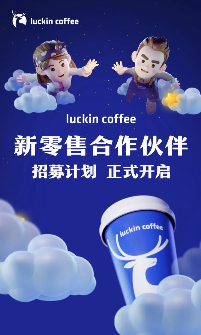 Luckin Coffee reopens retail partner recruitment program-CnTechPost