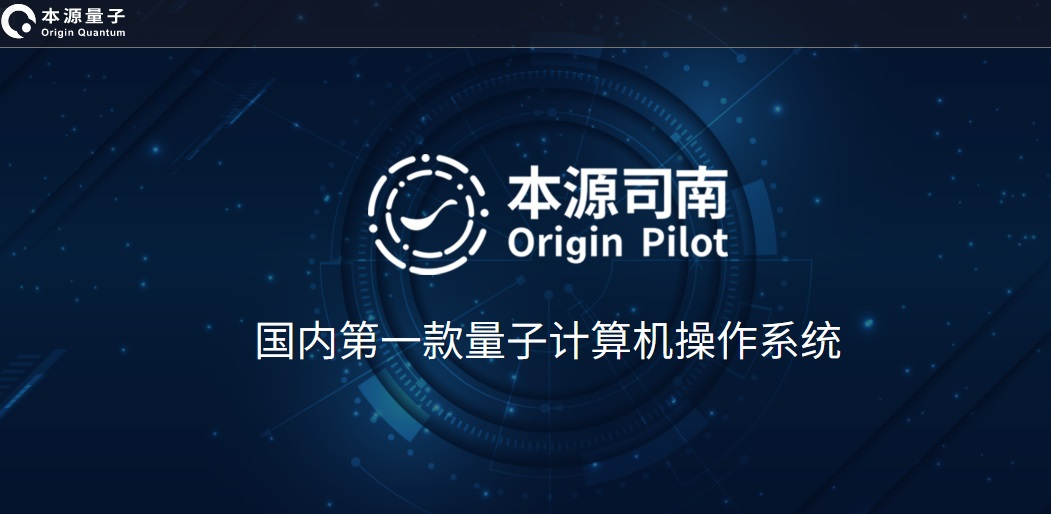 Origin Pilot - China's first quantum computer operating system released-CnTechPost