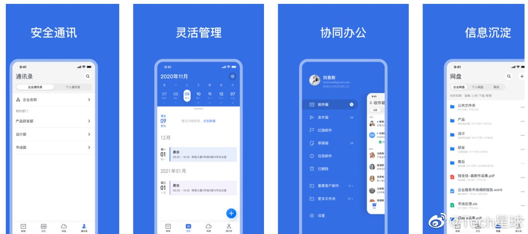 NetEase testing app that will compete with Alibaba's DingTalk-CnTechPost