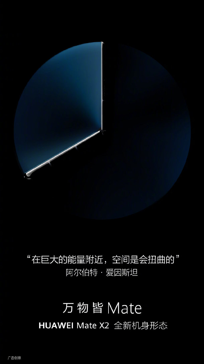 Huawei preview poster shows foldable device Mate X2 could have a new form-CnTechPost