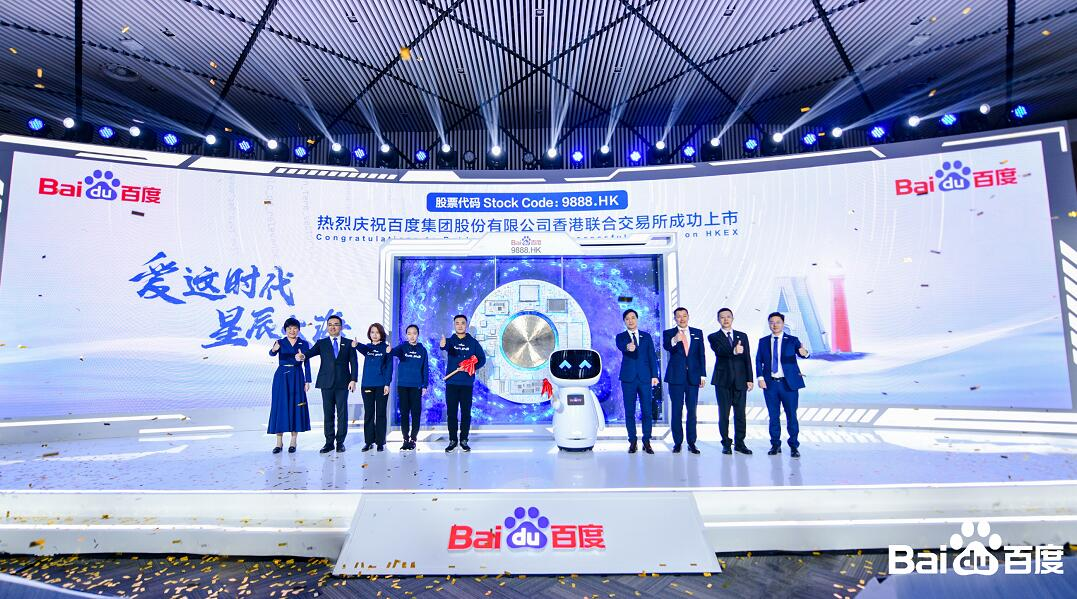 Baidu makes secondary listing in Hong Kong, marking start of its 'second venture'-CnTechPost
