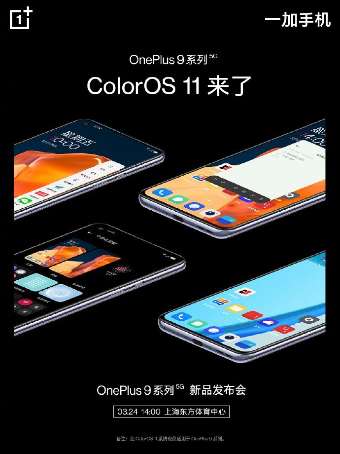 OnePlus 9 series to come with ColorOS 11 in China, replacing HydrogenOS-CnTechPost