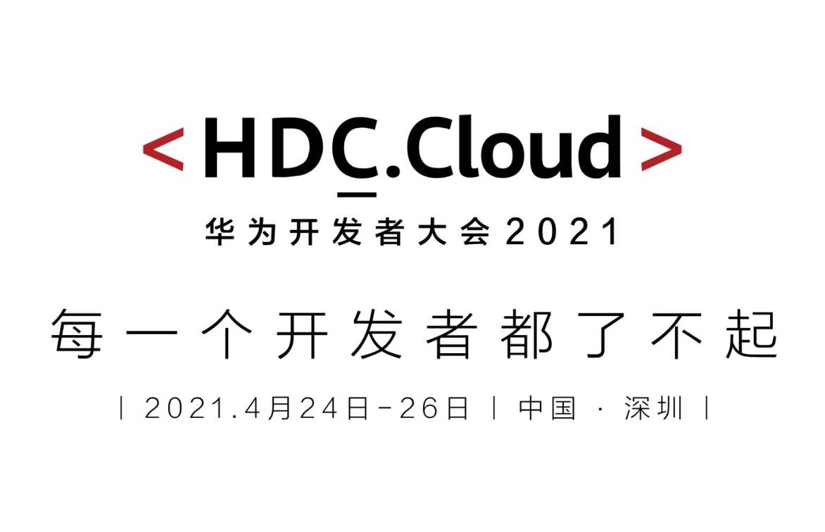 Huawei to hold developer conference from April 24-26-CnTechPost