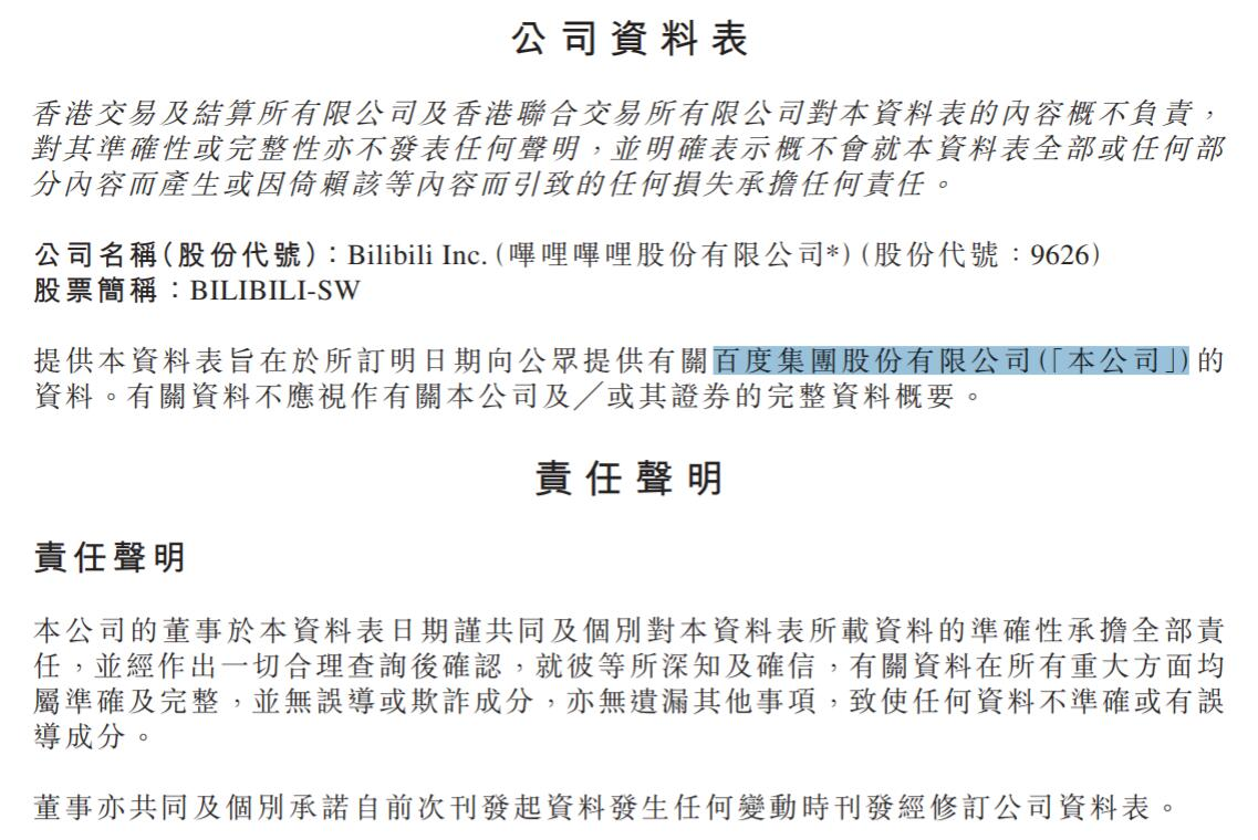 Bilibili caught copying Baidu in Hong Kong secondary listing material-CnTechPost