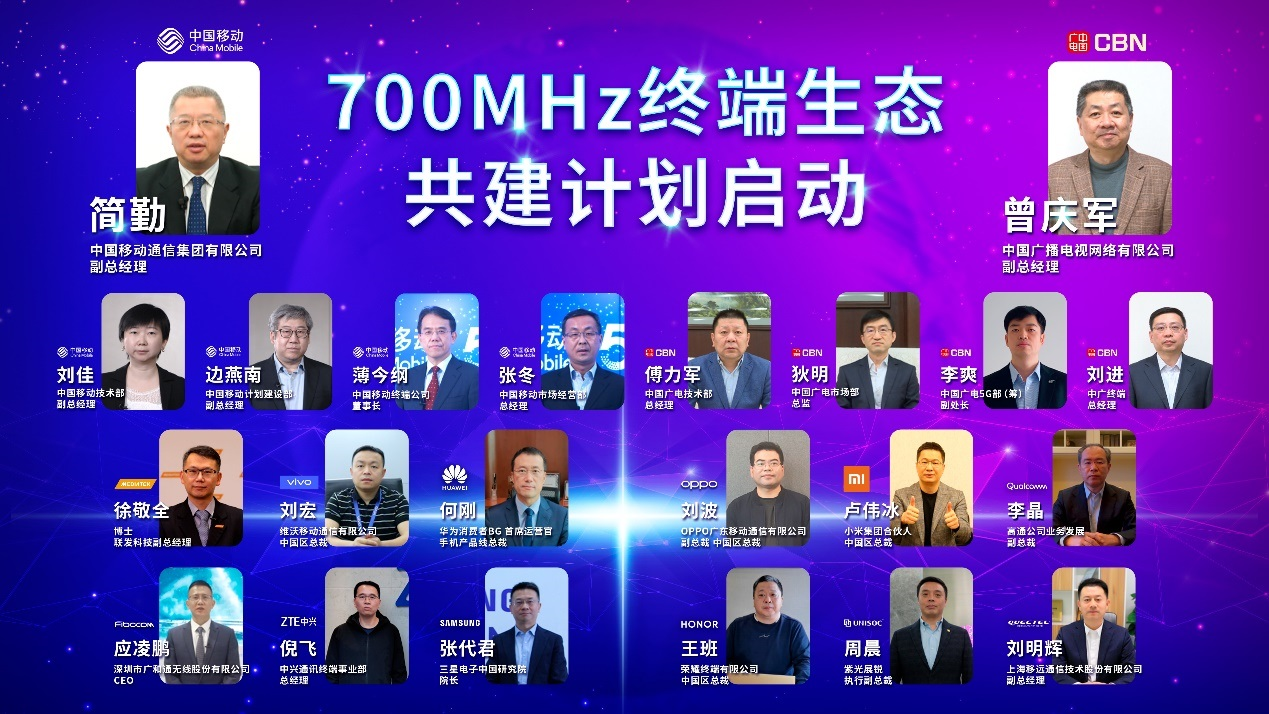 China's largest and smallest operators plan to jointly build 400,000 700MHz 5G base stations this year-CnTechPost