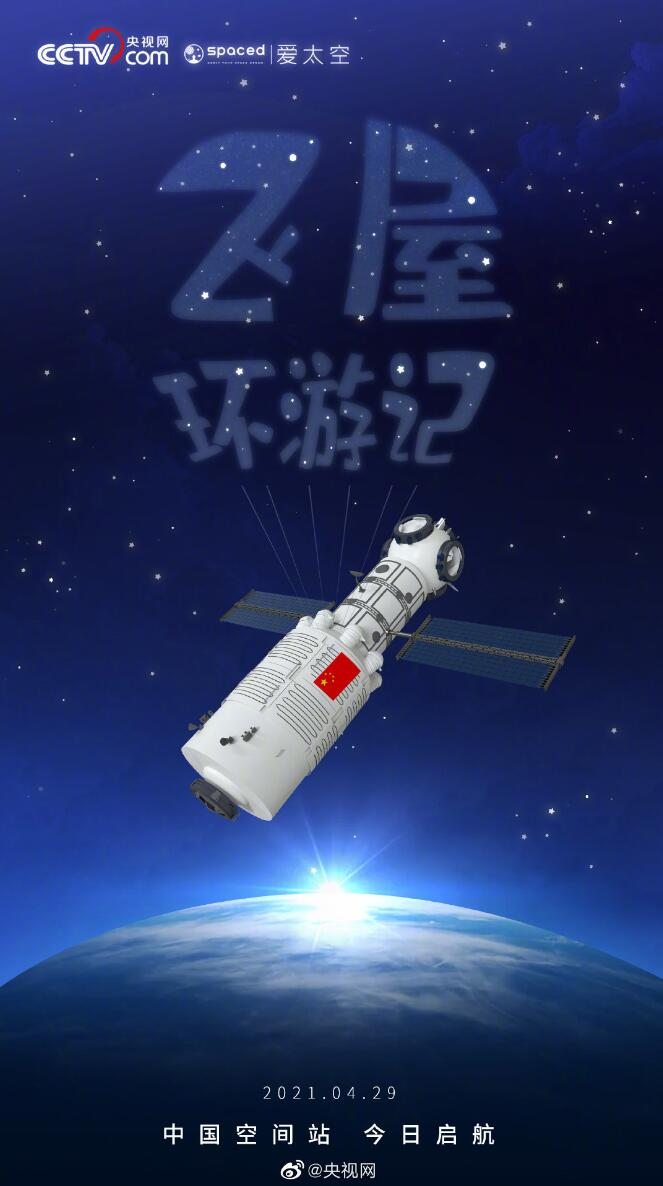 China's space station core module launched into orbit-CnTechPost