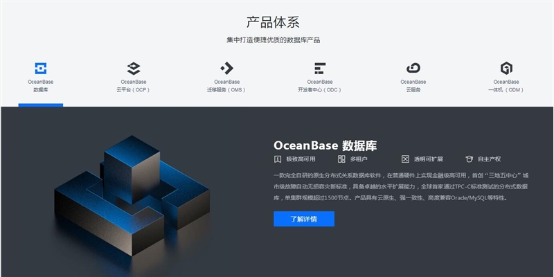 Ant Group's in-house database OceanBase said to be open source soon-CnTechPost