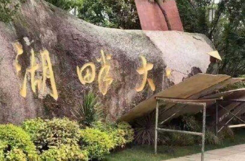 Jack Ma's Hupan University renamed-CnTechPost