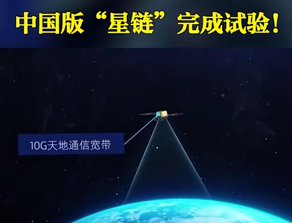 China's version of 'Starlink' completes trial-CnTechPost