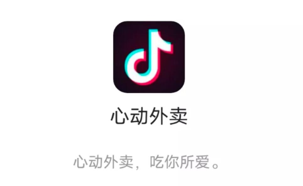 ByteDance reportedly enters takeaway space to take on Meituan-CnTechPost