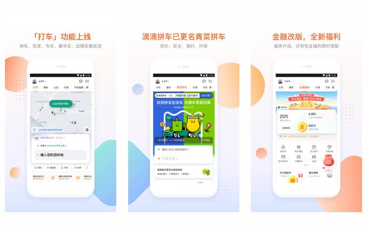 Didi's app ordered to be removed from app stores-CnTechPost