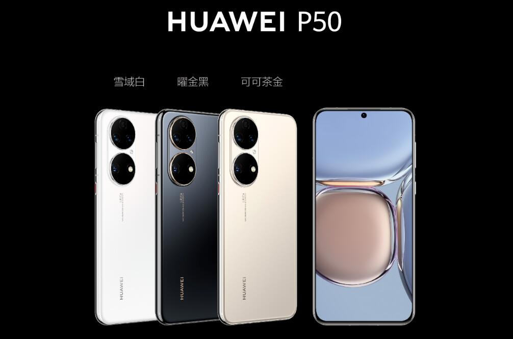 Huawei unveils 4G-only P50 series smartphones-CnTechPost