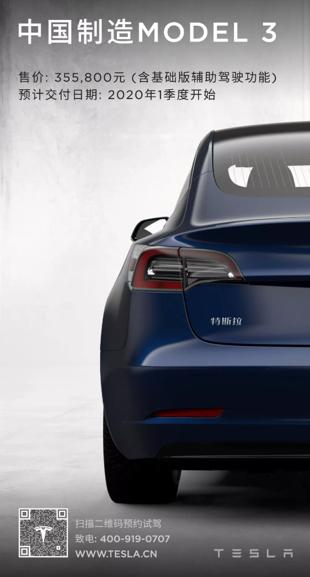 China-made Tesla Model 3 pre-orders start for $50,000 ...