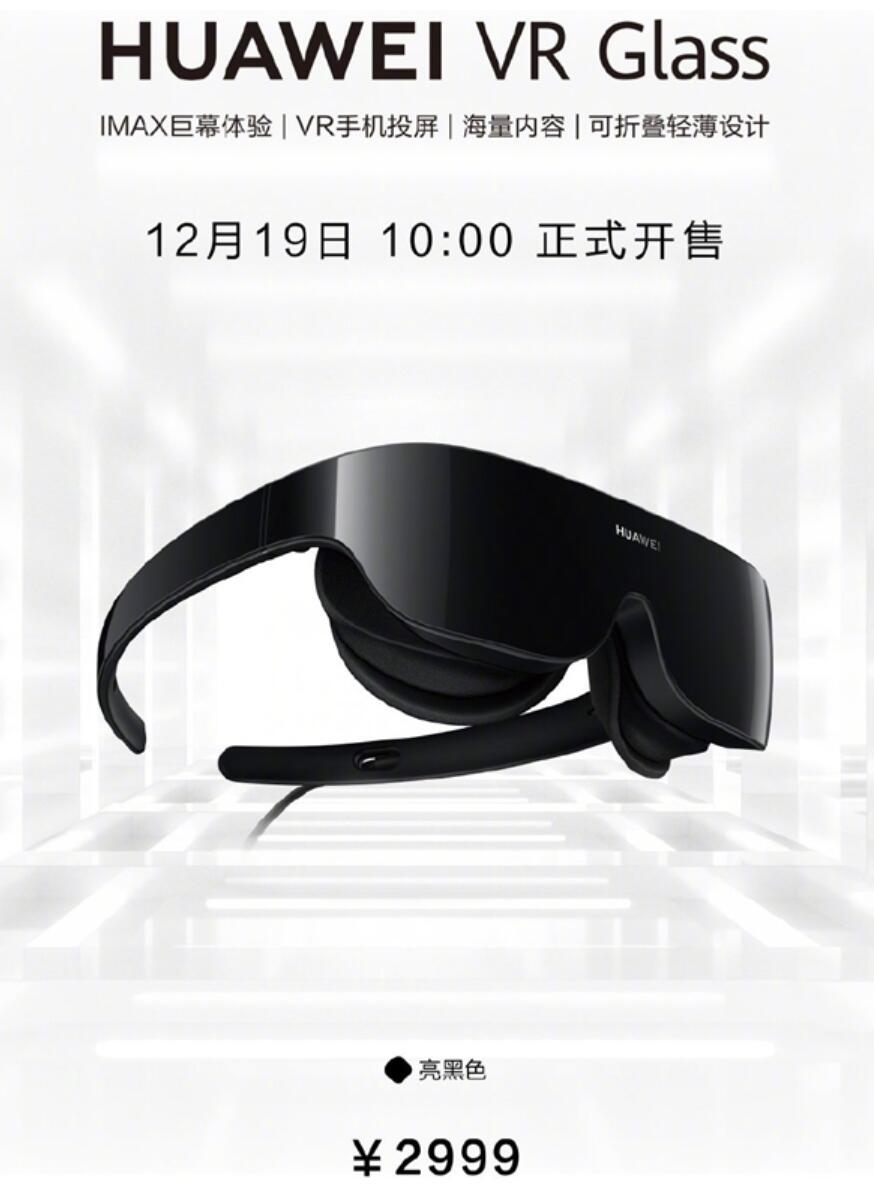 Huawei VR Glass starts selling, priced at 2,999 yuan-CnTechPost
