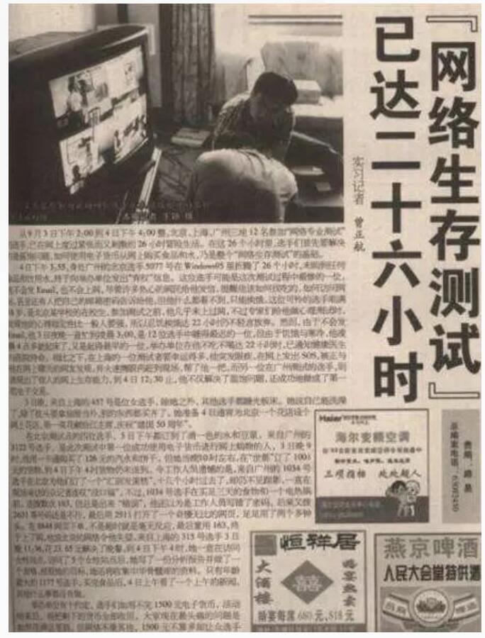 20 years ago, China had a 72-hour cyber survival test-cnTechPost
