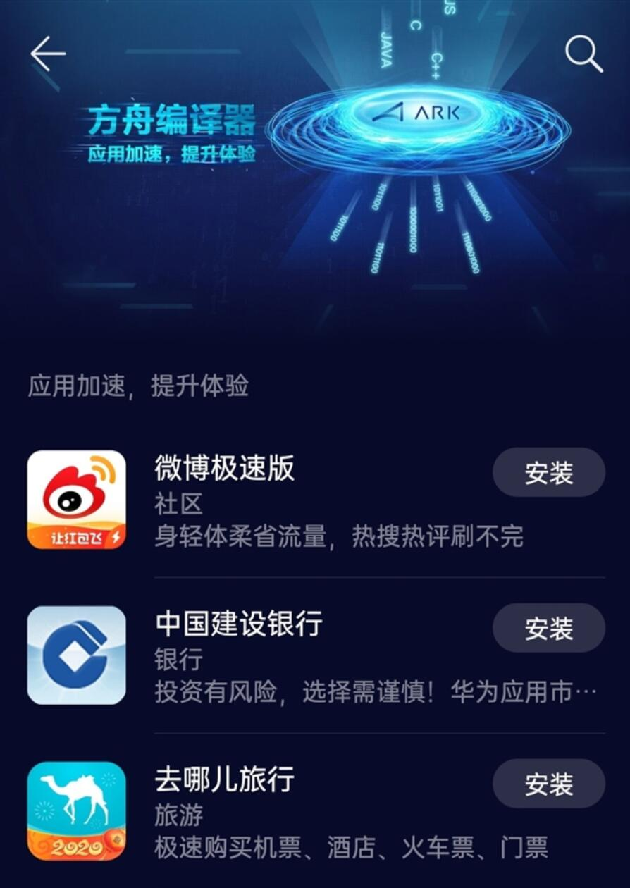 Ark Compiler zone briefly appears on Huawei App Gallery-CnTechPost