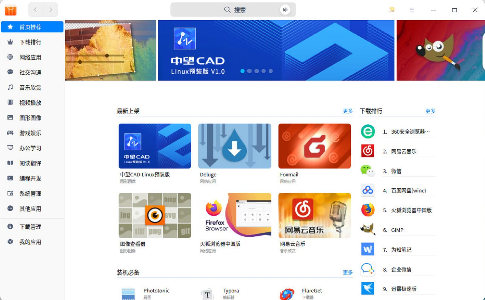 UOS explains how it differs from Deepin OS-cnTechPost