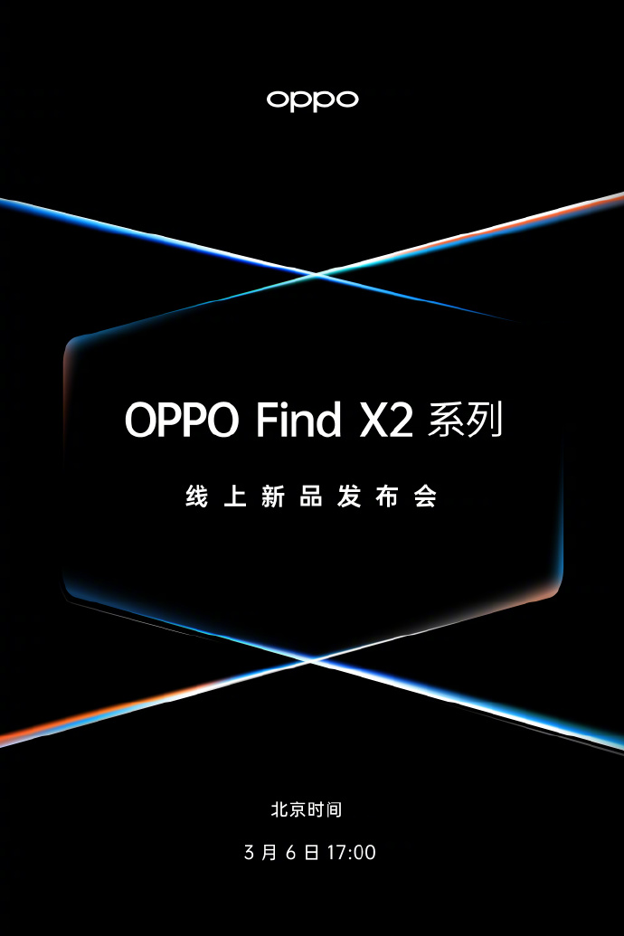 OPPO says Find X2 series will be released on March 6-CnTechPost