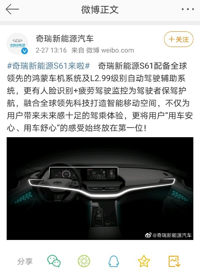 Huawei's Harmony OS is going to land on Chery's new car-cnTechPost